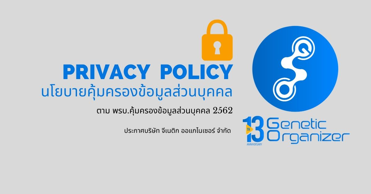 Privacy Policy Genetic Organizer