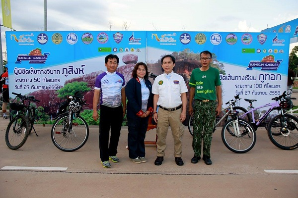 ฺTour of ISAN-Buengkan Classic by  Tourism Authority of Thailand